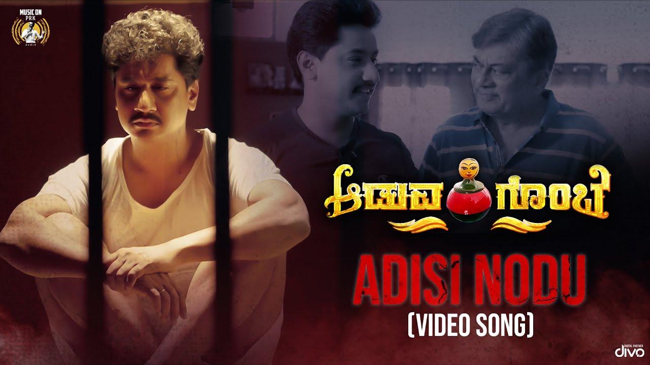 Aduva Gombe - Adisi Nodu (Video Song)   Anant Nag   Sanchari Vijay   Dorai - Bhagwan