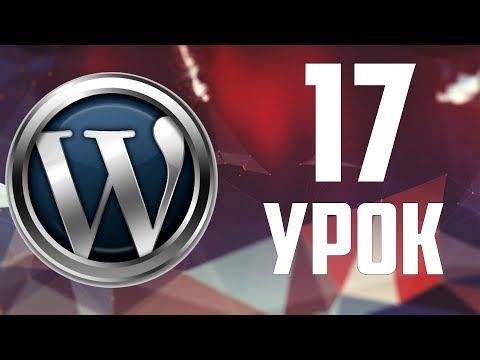 WordPress защита от спама в комментариях