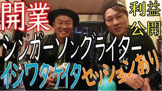 ついにシンガーソングライター(歌手)の生の生活状況が明らかになりました。 イシワタケイタ オフィシャルウェブサイト http://ishiwatakeita.com/ ↑是非ライブに駆けつけて ...