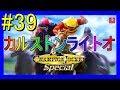 #39 スタートダッシュ強し!カルストンライトオ【Nintendo Switch版チャンピオンジョ…
