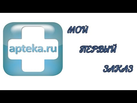 Бюджетная косметика. Находки. Заказ с сайта аптека.ру
