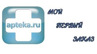 Заказ с сайта Аптека.ру /Apteka.ru(, 2016-11-22T15:58:48.000Z)
