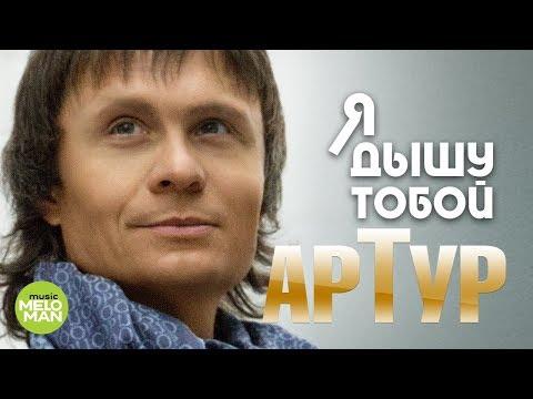 Артур  -  Я Дышу тобой (Альбом 2018)