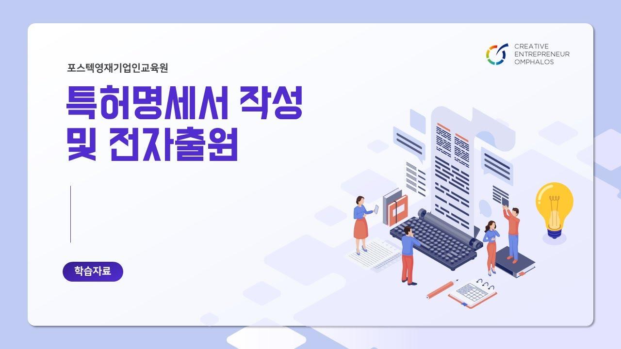 [포스텍영재교육원 요약 강의] 특허 명세서 작성 / 전자 출원 / 통합명세서작성기 / 통합서식작성기