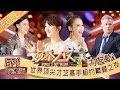 """《巅峰之夜》第1期 完整版:""""无畏夫妇""""肩上芭蕾感动谢娜 无臂钢琴师刘伟十年后再出发 World's Got Talent EP1【湖南卫视官方HD】"""
