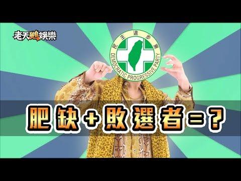 老鵝特搜#89 李進勇/潘恆旭/被動有意願