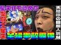 聖闘士星矢-海皇覚醒-の事故映像を撮影することに成功|1GAME天膳様の回胴人別帖#23…