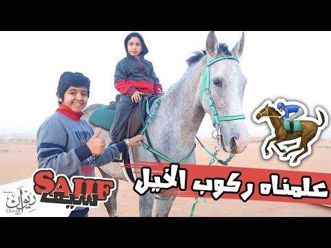 علمنا صلوح ركوب الخيل او الحصان !! #لحالنا والحصان عصب 😂🏇🏻 ( لا يفوتكم )