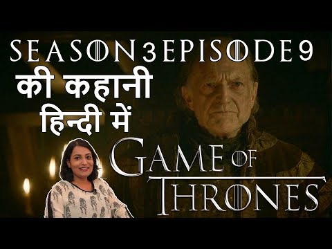 Game of Thrones Sesaon 3 Episode 9 Explained in Hindi