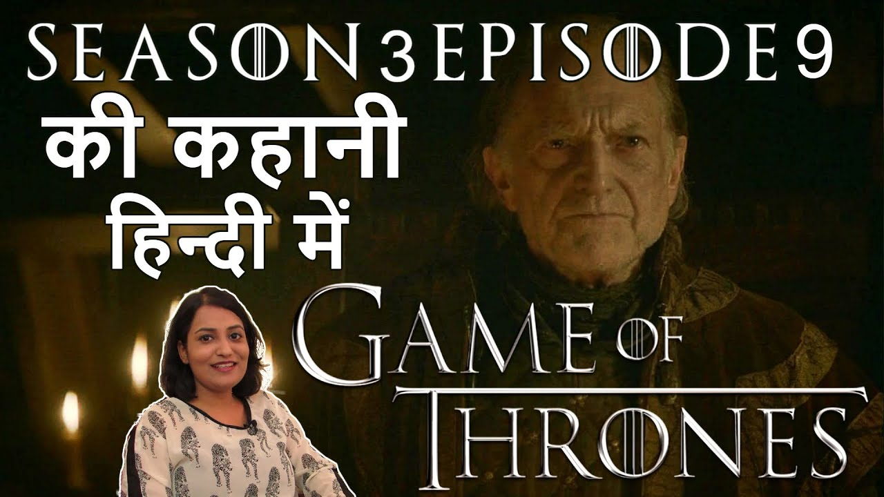 Game of Thrones Season 3 Episode 9 Explained in Hindi - YouTube