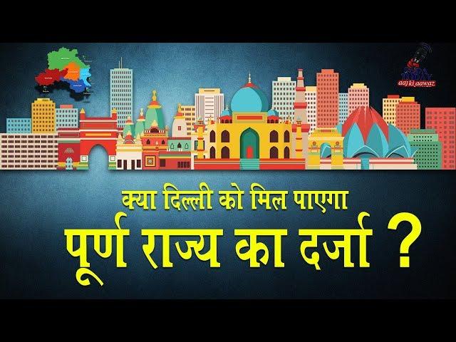 क्या दिल्ली को मिल पाएगा पूर्ण राज्य का दर्ज़ा | Dr Waseem Rashid | Sada Today