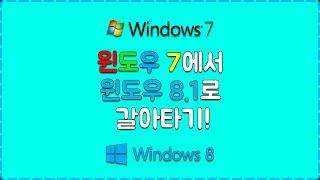 윈도우 7에서 8.1로 갈아타기! (Windows 8.1 Clean Install Video)
