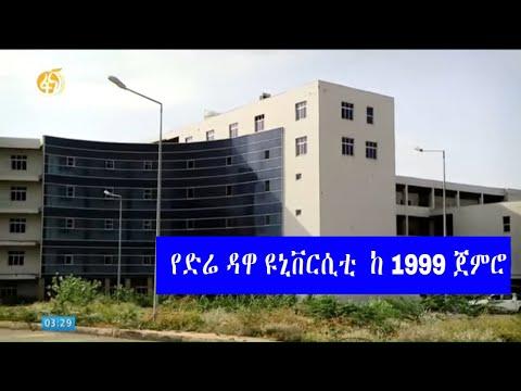 የድሬዳዋ ዩኒቨርሲቲ  ከ 1999 ጀምሮ  (Dire -Dawa University ) #ፋና