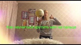 Как научиться крутить мяч на пальце. Гимнастика // How to turn the ball on finger. Gymnastics