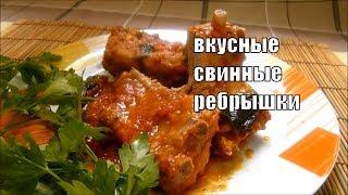 Очень Вкусное Рагу из Свининой Ребра Итальянский рецепт