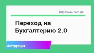 Бухгалтерия 2.0. Переход с конфигурациии 1.2