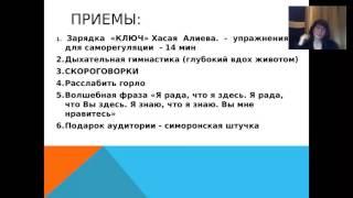 Ораторское искусство онлайн, Лилия Кутуева