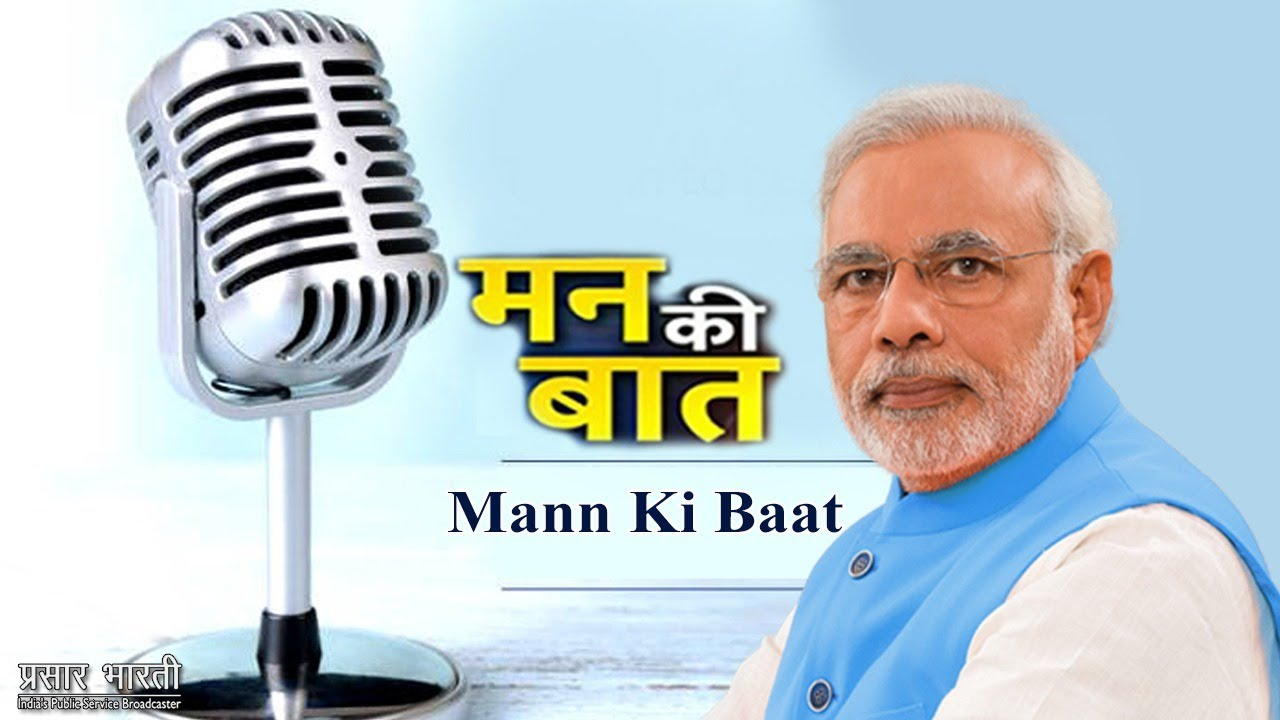 English rendering of PM address in the 15th Episode of 'Mann Ki Baat 2.0' on 30.08.2020
