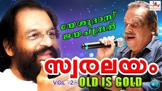 Swaralayam | Old Is Gold | Vol 2 | Evergreen Hit Songs | K. J. Yesudas | P. Jayachandran |