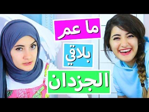 ما عم بلاقي الجزدان (الحقيبة) | Where is my Bag?