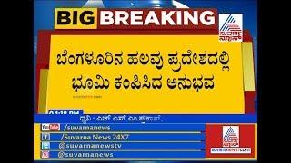 Earthquake In Bengaluru: Mild Tremors Felt At Various Parts of Bangalore