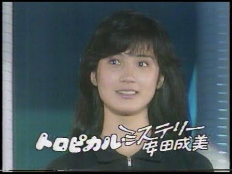 安田成美 - トロピカルミステリー