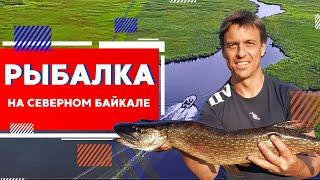 Рыбалка и отдых на Северном Байкале летом