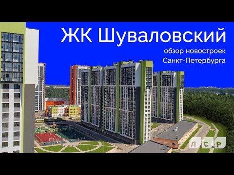 ЖК Шуваловский от застройшика ЛСР Недвижимость.  Приморский район Санкт-Петербурга.