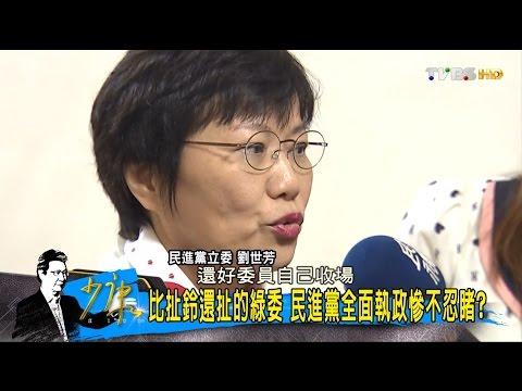 劉世芳:扯鈴源自中國是統戰!民進黨比扯鈴還扯?少康戰情室 20161122