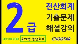 [초이쌤 전산회계2급] 제92회기출문제 해설강의 - 실…