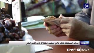 حماية المستهلك تؤكد تراجع مستوى استهلاك الأسر للعام الحالي - (2-12-2019)