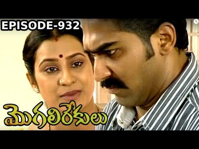 Episode 932   13-09-2019   MogaliRekulu Telugu Daily Serial   Srikanth Entertainments   Loud Speaker