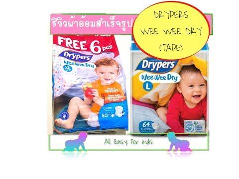 รีวิวผ้าอ้อมสำเร็จรูป Drypers Tape