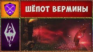 💎 Skyrim SLMP-GR #3 💎 Посох или Спутник 💎 Прохождение Второстепенных Квестов и Локаций 💎