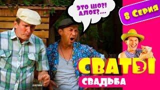 Сериал Сваты 3 й сезон 8 я серия Домик в деревне Кучугуры комедия смотреть онлайн