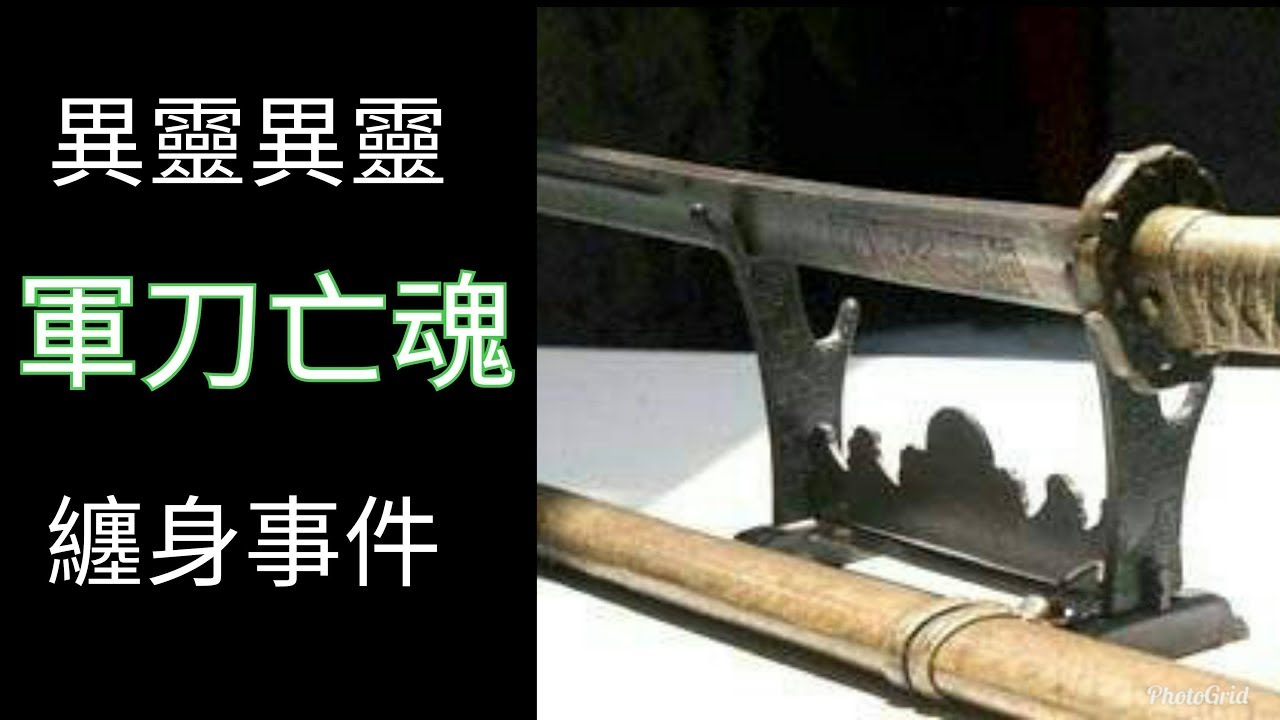武士刀攝魂?高SIR分享與日本軍刀亡魂鬥法事件| 異靈異靈 17年12月04日 (第一節) - YouTube