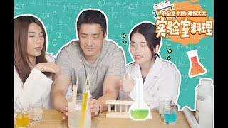 Office Chef Cooks in Real Laboratory with Goggles on | Ms Yeah Ft. Like Taitai 在理科太太实验室做饭