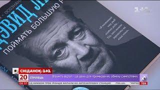 Американський режисер Девід Лінч відвідав Україну