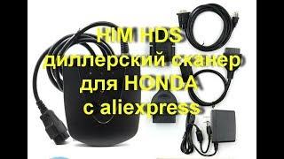 HIM HDS диллерский сканер для HONDA с aliexpress