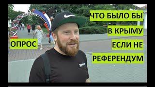 Крым. Опрос. Что было бы в Крыму, если б не Референдум?