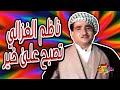ناظم الغزالي - تصبح على خير |  -  (Nazem al-Ghazali - Tesba7 3ala Kher (Remaster HD