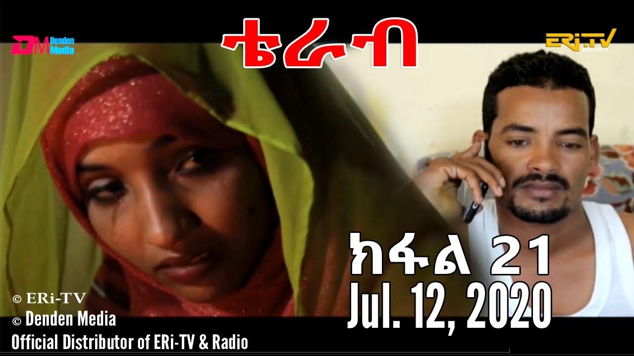 Download ERi-TV, Drama Series (in Tigre) - Terab (Part 21), ቴራብ - ክፋል 21, July 12, 2020