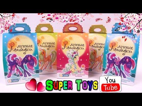 Лунные лошадки Пони Игрушки сюрприз для девочек новинка 2015 Pony Toys Kinder Surprise