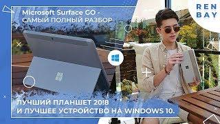 пОЛНЫЙ ОБЗОР Microsoft Surface GO! Лучший планшет в 2019?