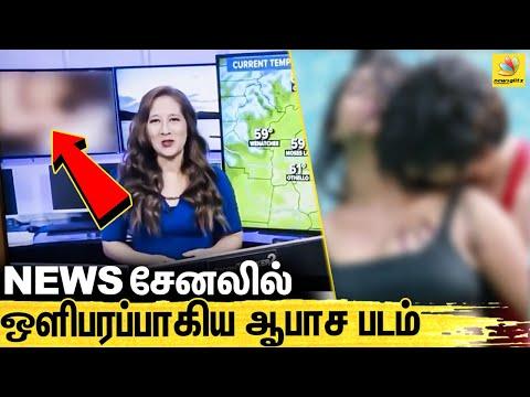 செய்தி வாசிக்கும் போது திடீரென ஓடிய ஆபாச திரைப்படம்  | TV Channel airs Porn Video
