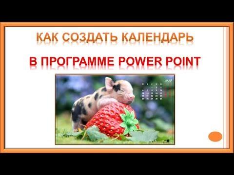 Как создать календарь в программе PowerPoint.