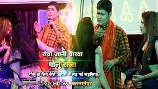 गोलू राजा के लिये स्टेज पे ही लड़ गई दो लडकिया रोवा जानी यारवा Live Show करनामेपुर