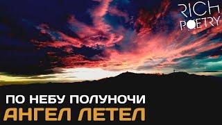 Лермонтов – Ангел | Стихи