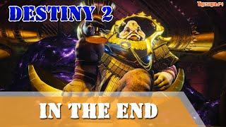 Destiny 2 In The End Дестини 2 лучшее в стим