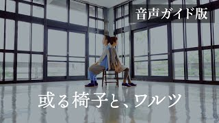 【音声ガイド版】2.「或る椅子と、ワルツ」~ダンス映像作品短編集「或る椅子の、つぶやき」より